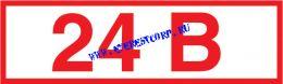 Знак 24 В