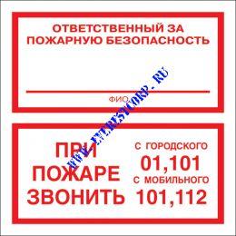 Ответственный за пожарную безопасность / При пожаре звонить 01, 101, 112