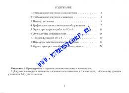 Журнал Документация по техническому обслуживанию систем пожарной сигнализации