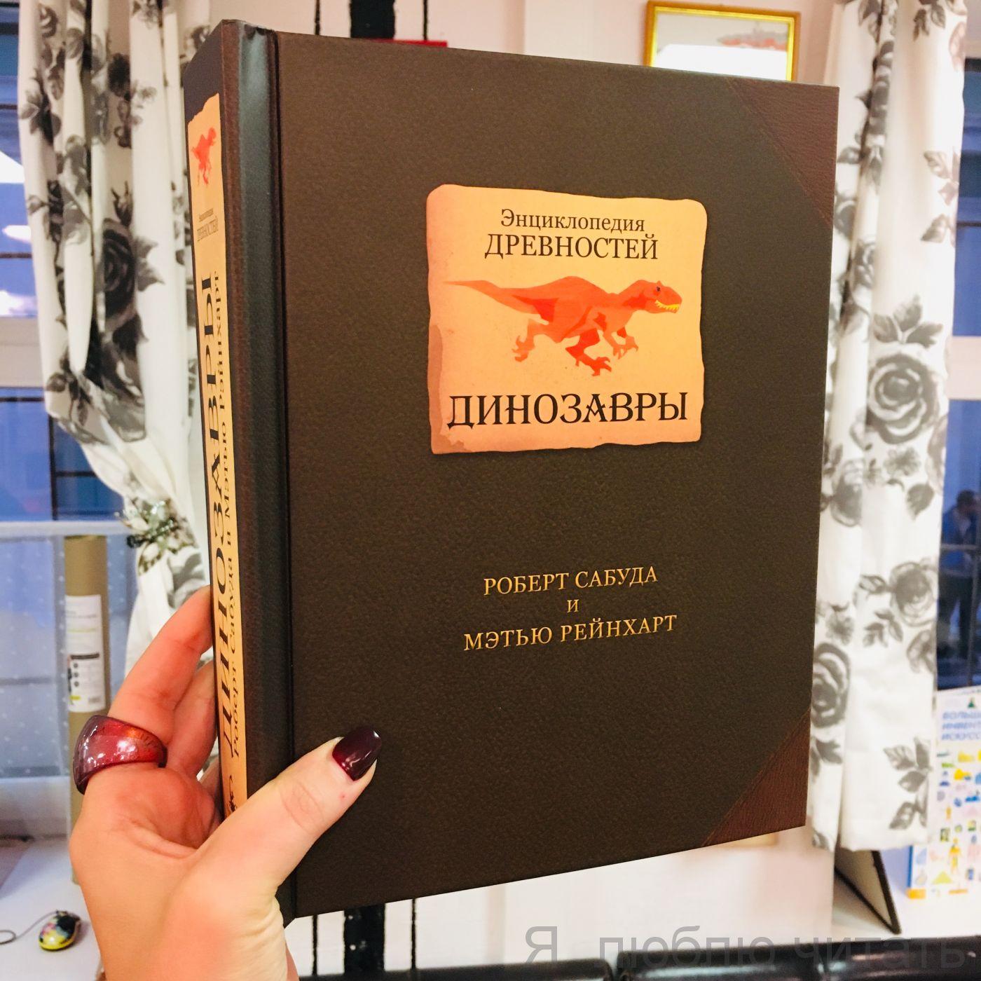 Энциклопедия древностей: Динозавры