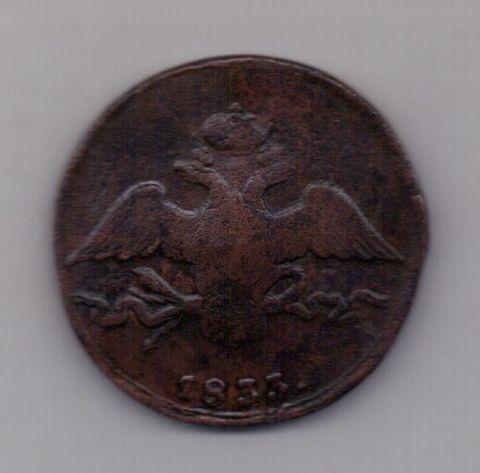 10 копеек 1833 года R! СМ