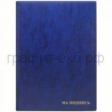 """Папка А4 адресная """"На подпись"""" ПВХ синяя ДПС 2032.Н-101"""