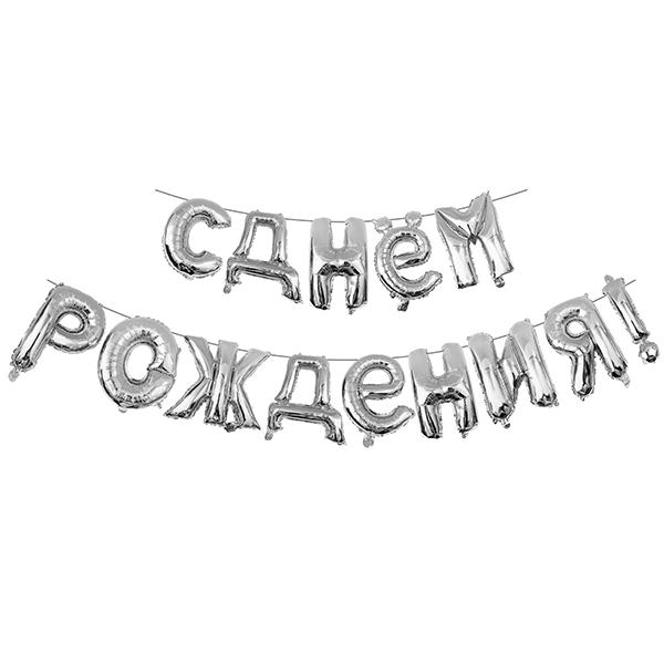 Надпись С Днем Рождения серебряная
