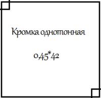 Кромка ПВХ однотонная 0,45*42