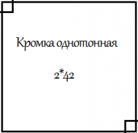 Кромка ПВХ однотонная 2*42