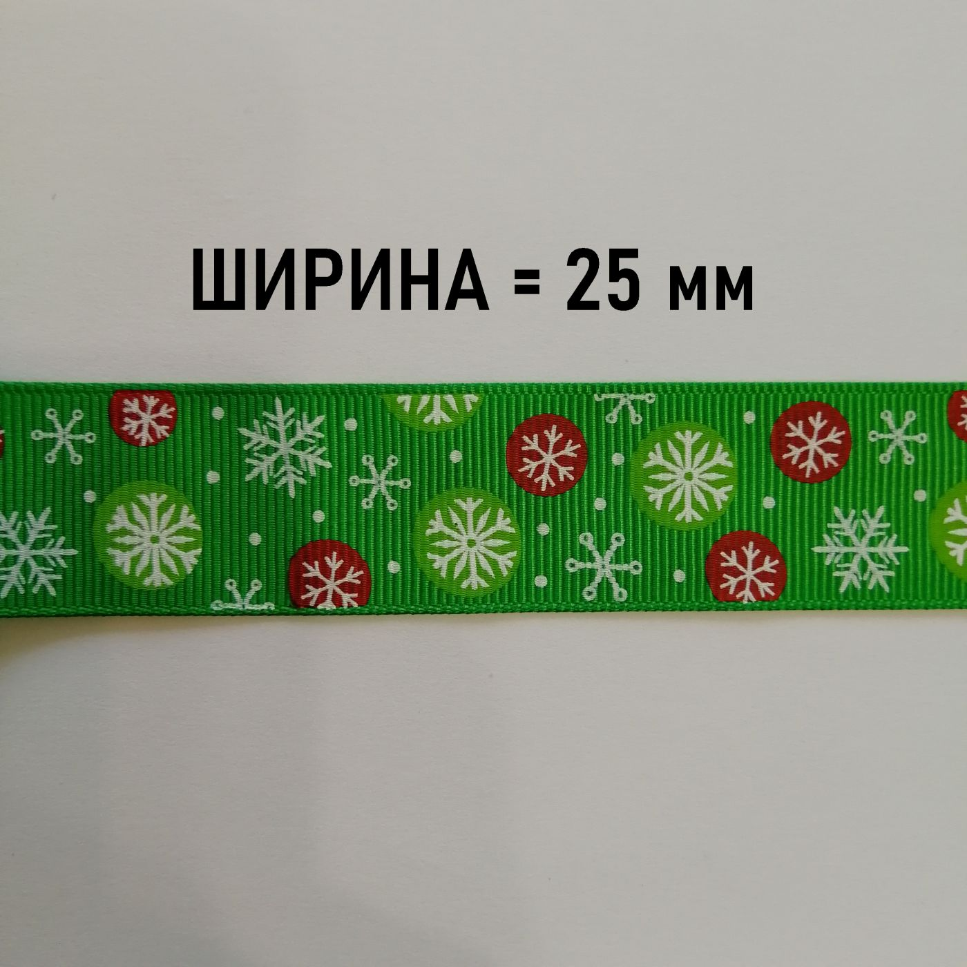 """Лента крипсовая """"Снежинки"""" зимняя новогодняя зеленая - 25 мм"""