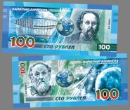 100 РУБЛЕЙ К.Э. ЦИОЛКОВСКИЙ. ПАМЯТНАЯ СУВЕНИРНАЯ КУПЮРА