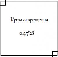 Кромка ПВХ древесная 0,45*28