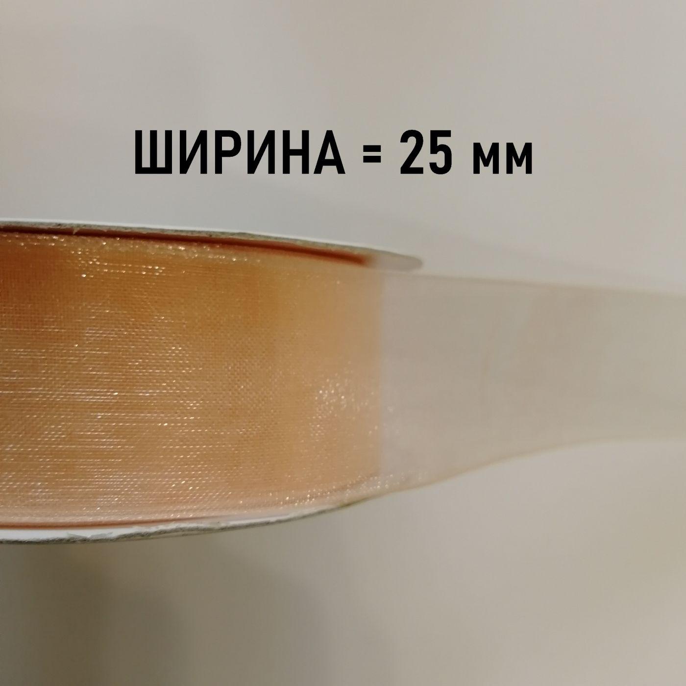 Лента органза Кремовая Идеал  - 25 мм