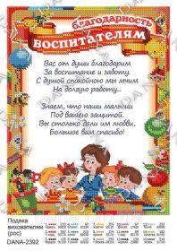 DANA-2392 Dana. Благодарность Воспитателям. А4 (набор 475 рублей)