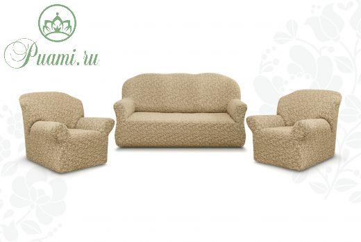 """Комплект чехлов """"Престиж"""" из 3х предметов (трехместный диван и 2 кресла)без оборки,10034 капучино"""