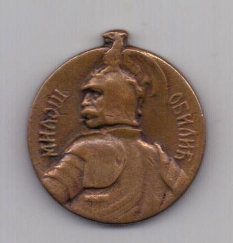 медаль 1913 - 1945 года Сербия