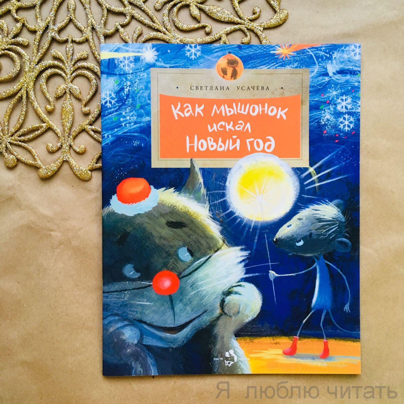 Книга «Как мышонок искал Новый год»
