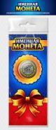 АЛЕКСЕЙ, именная монета 10 рублей, с гравировкой + открытка