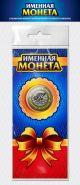 НЕЛЛИ, именная монета 10 рублей, с гравировкой + открытка