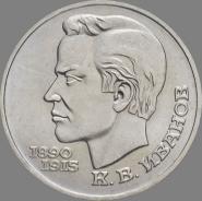 ИВАНОВ К.В. 100 лет со дня рождения - 1 РУБЛЬ 1991 ГОДА