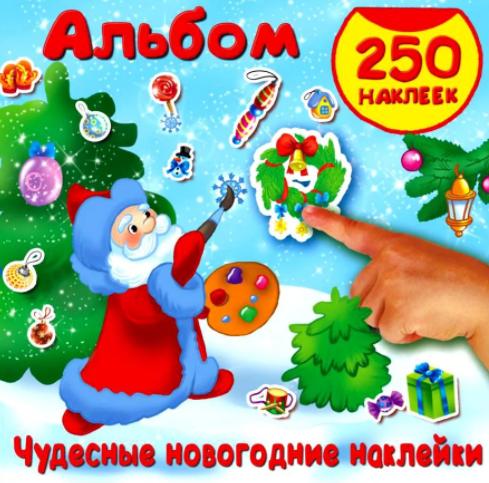 Альбом 250 наклеек. Чудесные новогодние наклейки. Автор: Дмитриева В.Г., Горбунова И.В.