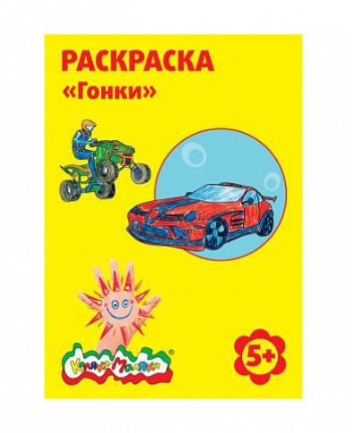 Раскраска Каляка-Маляка ГОНКИ А4, 5+