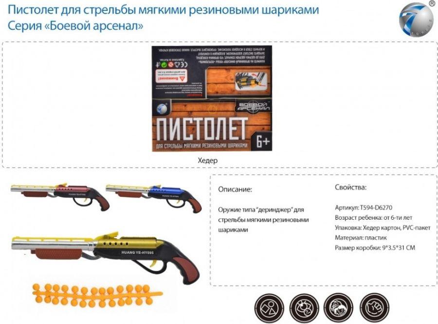 Пистолет для стрельбы мягкими резиновыми шариками, в/п 9*3,5*31 см.