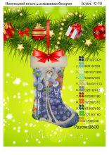 ЮМА-С-18. Новогодний Носочек. (набор 1075 рублей)