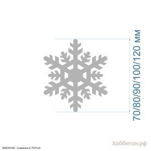 Заготовка ''Снежинка-4'' , ПЭТ 0,7 мм (1уп = 5шт)