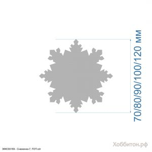 Заготовка ''Снежинка-7'' , ПЭТ 0,7 мм (1уп = 5шт)