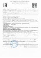 Крем зимний Арго сертификат