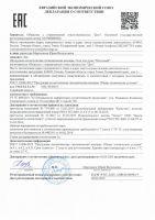 Гель пихтовый Арго сертификат