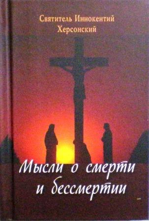 Мысли о смерти и бессмертии. Святитель Иннокентий, архипископ Херсонский
