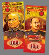 100 РУБЛЕЙ - Л.П. БЕРИЯ, МАРШАЛЫ ПОБЕДЫ. ПАМЯТНАЯ СУВЕНИРНАЯ КУПЮРА