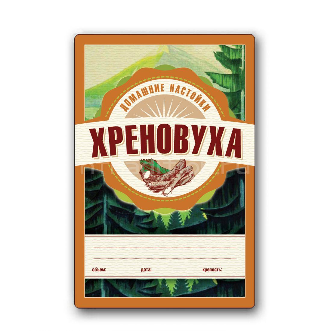 """Этикетка Серия Домашние Настойки """"Хреновуха"""" 48 шт."""