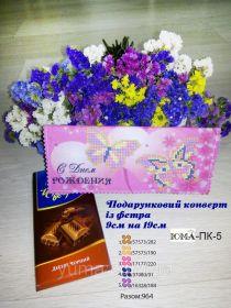 ЮМА ЮМА-ПК-5 Подарочный Конверт из Фетра схема для вышивки бисером купить оптом в магазине Золотая Игла - вышивка бисером