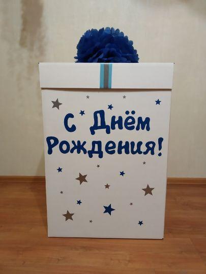 Упаковать выбранные шары в коробку с бантом и надписью