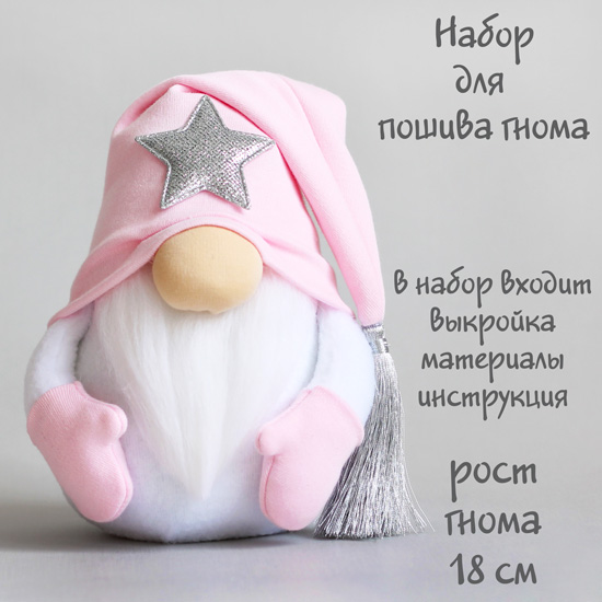 Набор для шитья текстильной игрушки Гномик розовый
