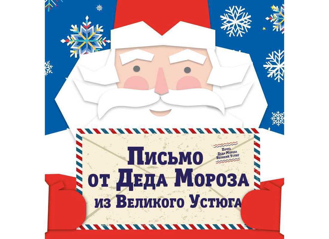 Письмо от Деда Мороза купить