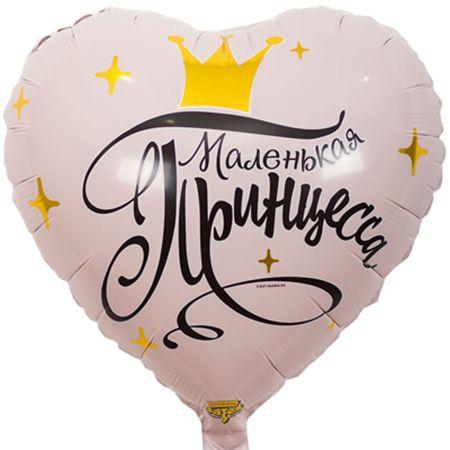Маленькая Принцесса Сердце шар фольгированный с гелием