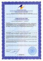 помогуша с калиной сертификат