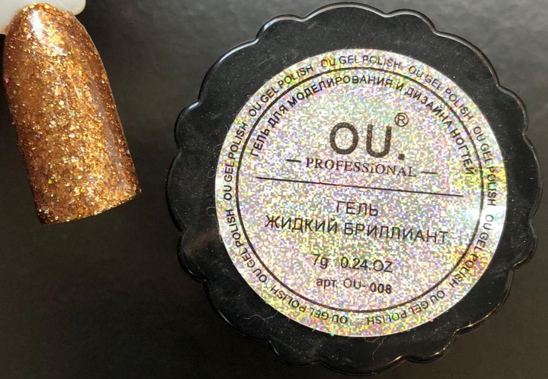 Гель Жидкий Бриллиант OU-008 7гр