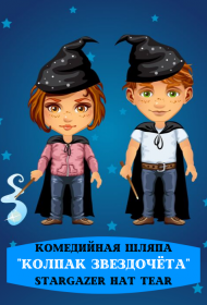 """Комедийная шляпа """"КОЛПАК ЗВЕЗДОЧЁТА"""" 10/уп Пр-во MProps.ru"""