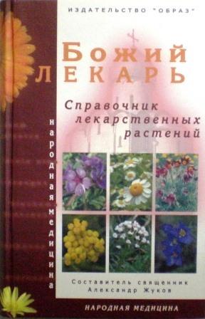 Божий лекарь. Справочник лекарственных растений. Православная лечебница