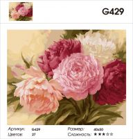 Картина по номерам на подрамнике G429, Левашов Игорь, пионы