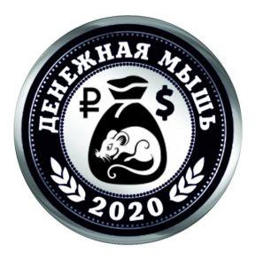 """Счастливый пятачок 2020 """"Денежная мышь"""", мед.сталь"""