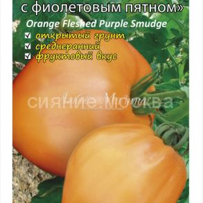 Томат Оранжевый с фиолетовым пятном Orange Fleshed Purple Smudge ( Коллекционный Мязиной), 5 шт.