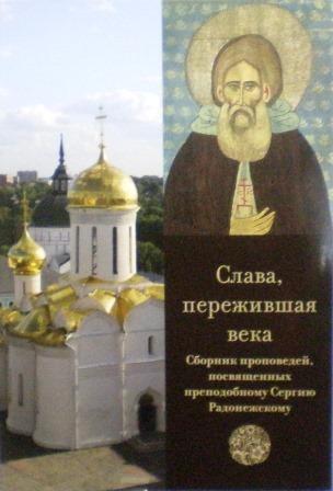 Слава, пережившая века. Сборник проповедей, посвящённых преподобному Сергию Радонежскому