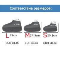 Водонепроницаемые Защитные Чехлы для Обуви Waterproof Silicone Shoe Cover (1)