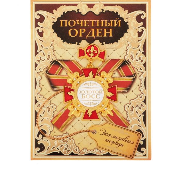 Почетный орден Золотой БОСС