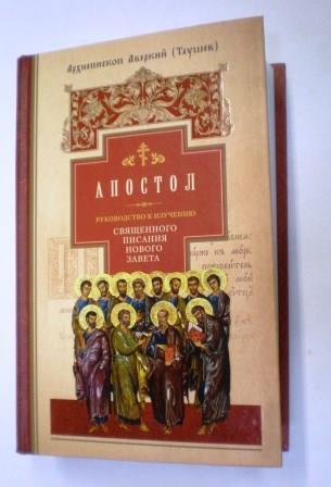 Апостол. Руководство к изучению Священного Писания Нового Завета.(ч.2) Архиепископ Аверкий (Таушев)