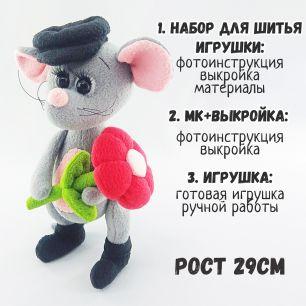 22-09 Мышка: Набор для шитья / МК+Выкройка / Игрушка