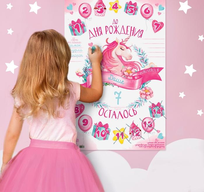 Плакат До Дня Рождения осталось... Единорог