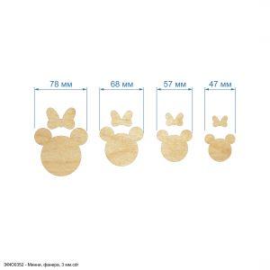 `Шаблон ''Минни, набор - 8 шаблонов'' , фанера 3 мм